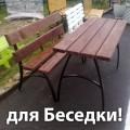 Мебель для беседки, набор №101