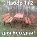 Мебель для беседки, набор №102