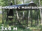 Беседка с мангалом №3-6 размер 3*4 метра