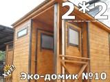 Деревянный туалет и душ с раздевалкой Кубик 2х2 метра с окошками на дверях и стенке. Дерево снаружи окрашено Акватексом.