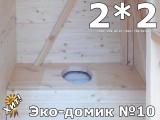 Деревянный туалет для дачи: внутри чистое дерево без обработки и окраски.