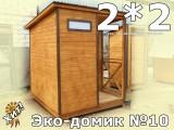 Деревянный туалет для дачи с душем или хозблоком полностью обшит вагонкой класса АВ.