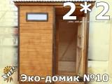 Вид спереди, открыта дверь деревянного туалета. Потолок внутри полностью деревянный. Крыша односкатная покрыта металлом - профлист оцинковка.